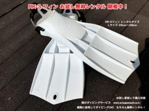 RK-3(apeks)フィン使用感想と無料お試しレンタル開催中!