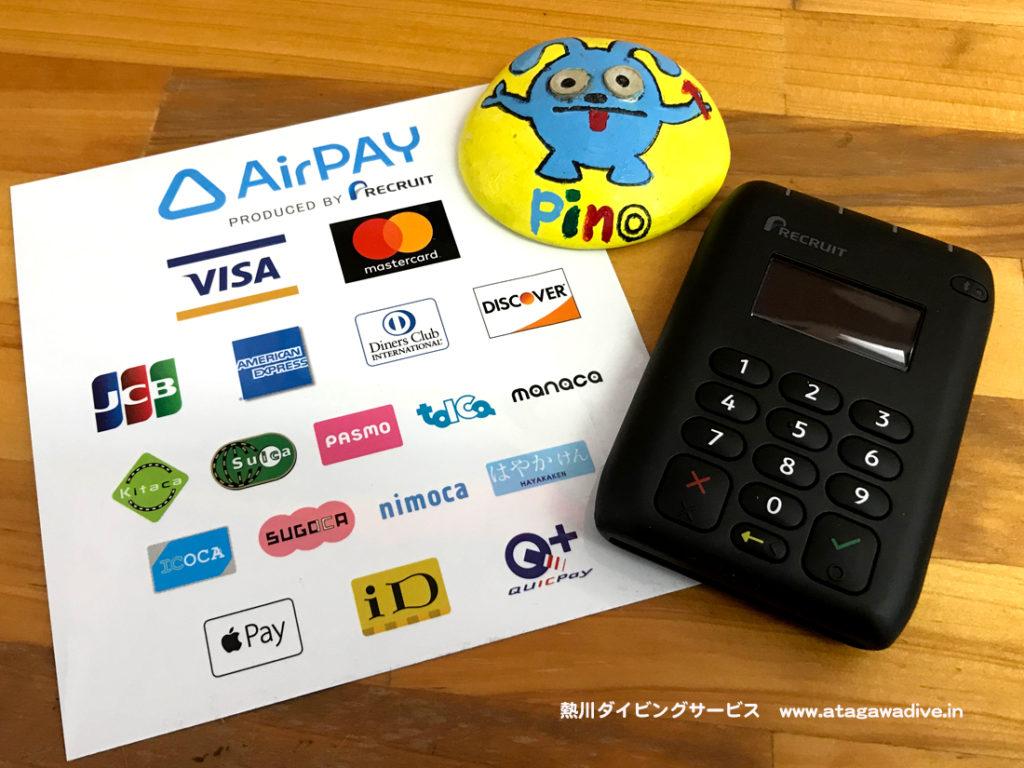 クレジットカード各種取扱OK