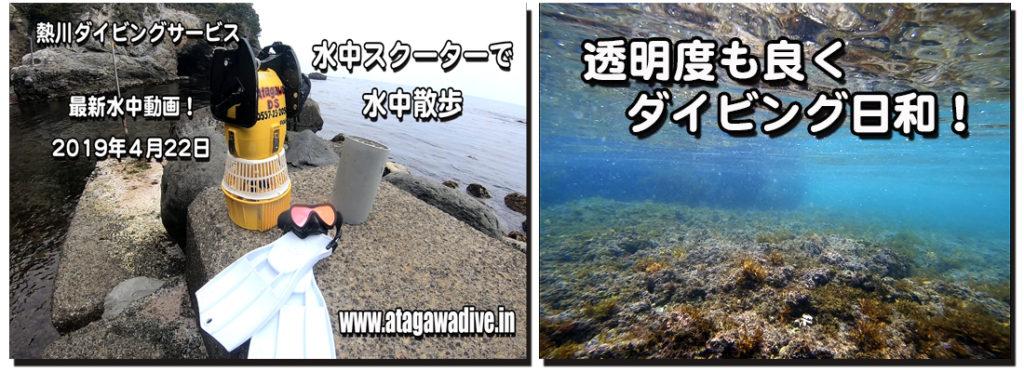 """熱川DS 最新水中動画""""水中スクーターでお散歩"""""""