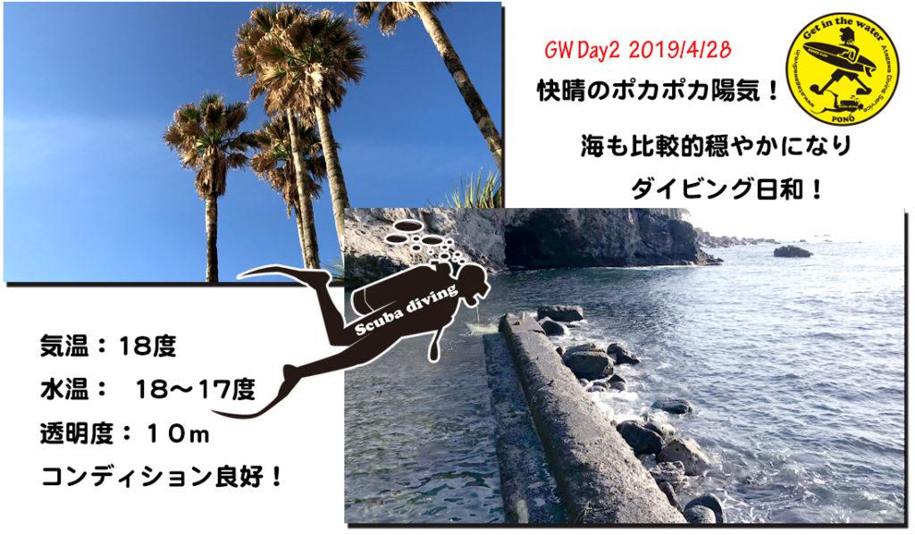 GW Day2 快晴のダイビング日和!