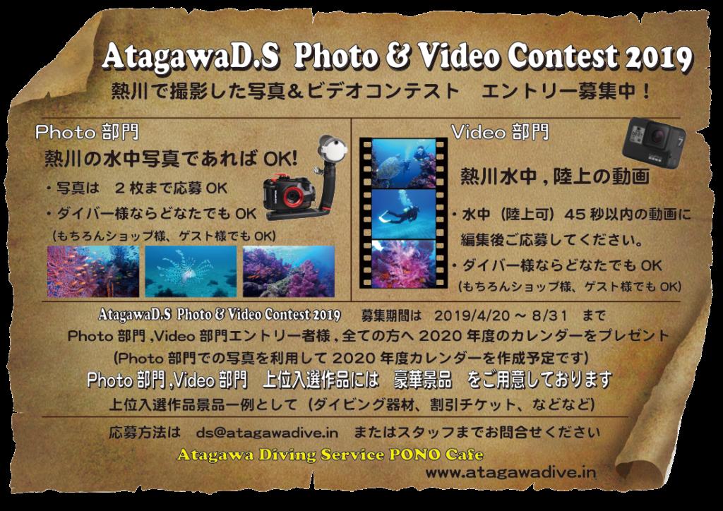 Photo&VideoContest2019開催のお知らせ!