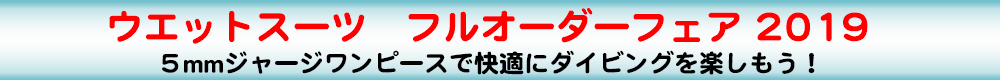 5mmワンピース フルオーダーキャンペーン