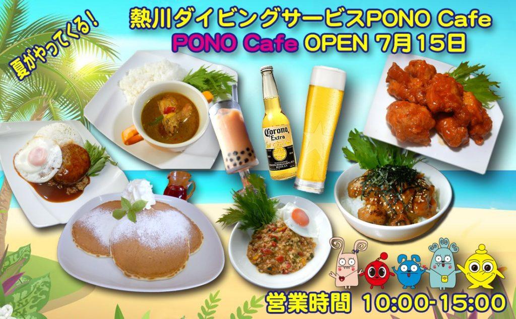PONO Cafe 7月15日からOPEN!
